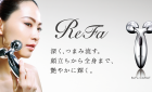 ReFa CARAT【リファカラット】各店にてご購入が可能です!